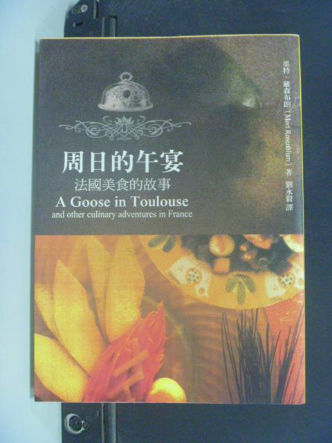 【書寶二手書T5/翻譯小說_JJQ】週日的午宴_原價360_墨特.羅森布朗