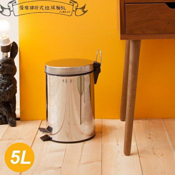 優雅腳踏式垃圾桶5公升 / 回收桶 / 垃圾桶 / 紙簍 / 台灣製造 / 不銹鋼【JL精品工坊】 0