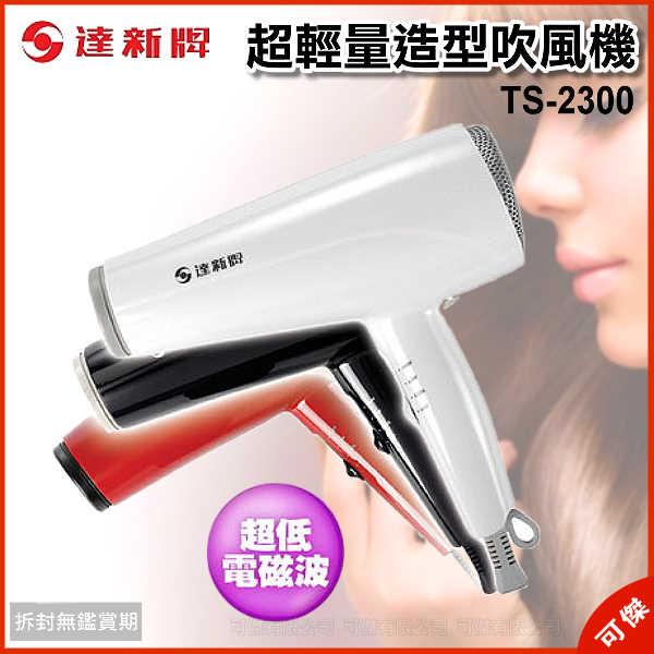 可傑 TASHIN 達新牌  低磁波 吹風機 TS~2300 搶眼多色 三段風量 整理髮型