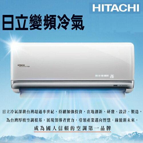 ★含基本安裝★【免運】HITACHI日立6-7坪旗艦變頻分離式冷氣冷專一對一系列RAC-40QK1RAS-40QK1公司貨