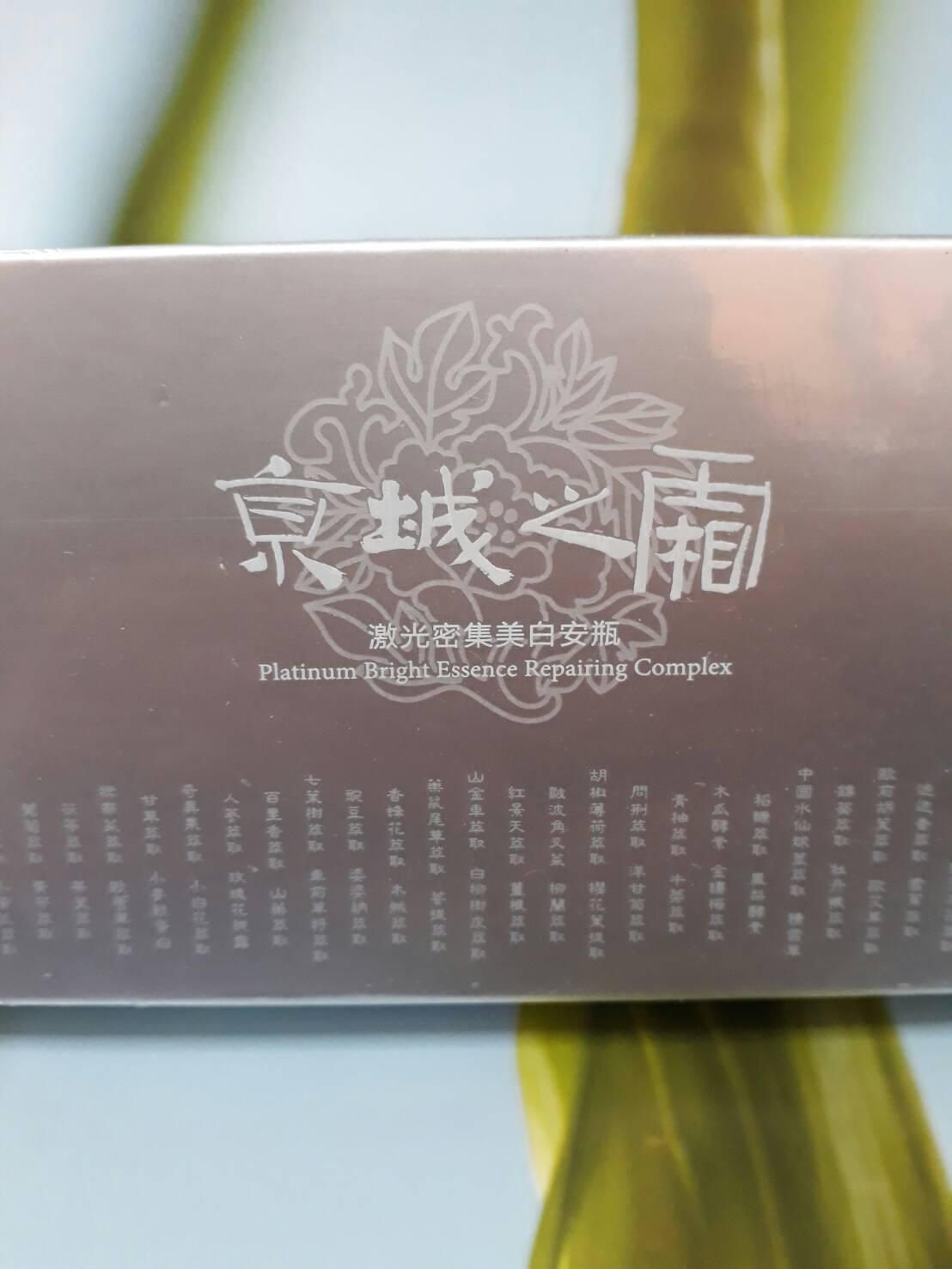 牛爾 京城之霜 激光密集美白安瓶3瓶一盒/效期2019.04【淨妍美肌】