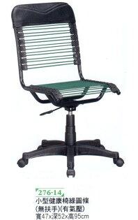 ╭☆雪之屋居家生活館☆╯P297-01有氣壓無扶手綠圓條小型健康椅辦公椅電腦椅