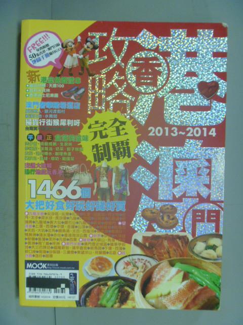 ~書寶 書T9/旅遊_NEH~香港澳門攻略完全制霸2013~2014_ 380_周玲君.潘
