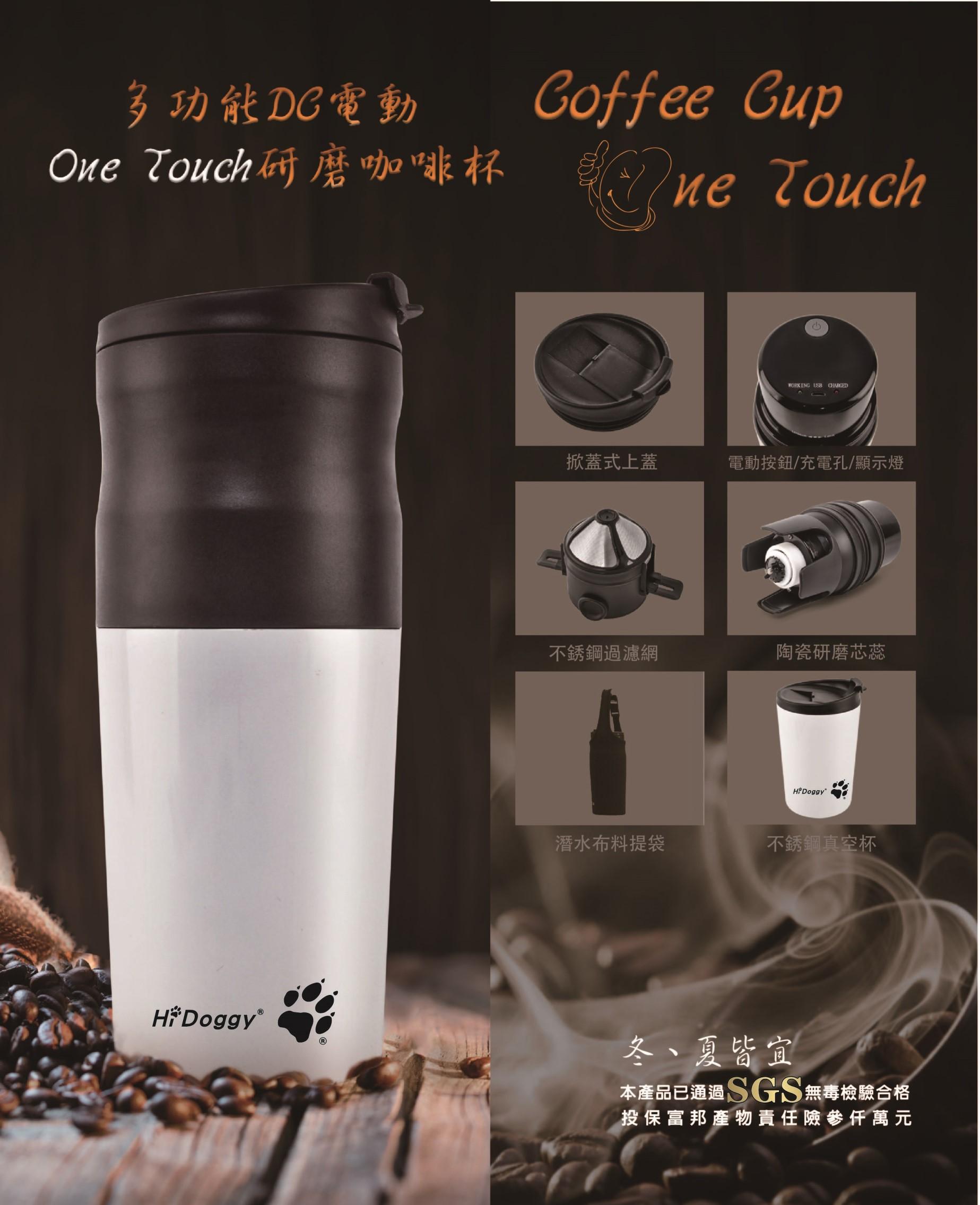 《愛露愛玩》DC電動研磨咖啡隨行杯