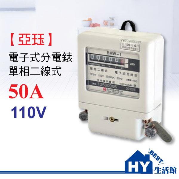 亞珏電子式分電表110V/220V 50A 單相二線分電錶【檢驗合格】-《HY生活館》水電材料專賣店