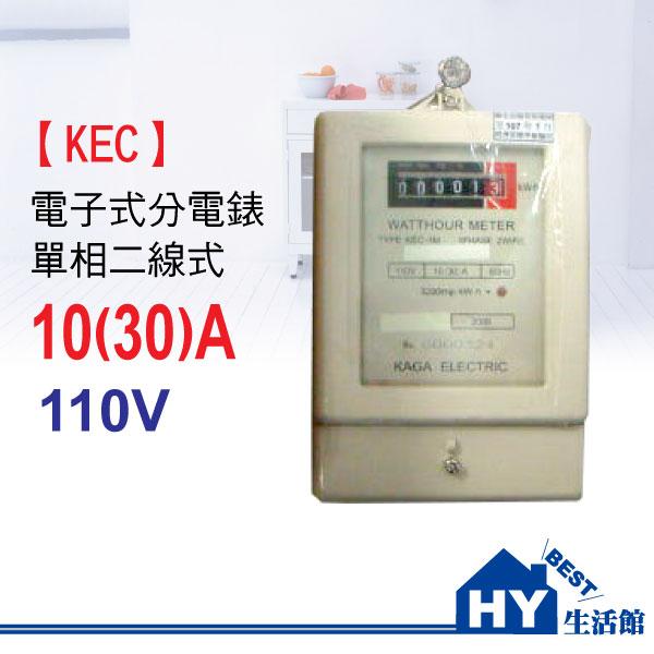 KEC電子式分電表110V/220V可選 10(30A)單相二線分電錶 2進2出瓦時器 【商檢合格】