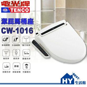 《電光牌TENCO》CW-1016加長型免治馬桶座【CW1016護潔免治馬桶蓋(加長.圓)】【不含安裝】