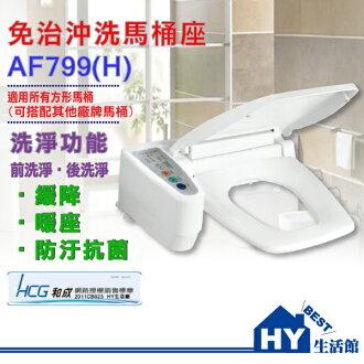 HCG和成豪華型免治馬桶座 AF799(H) AF-799方型 適用所有方形馬桶【不含安裝】
