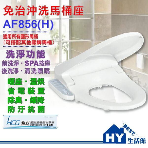 HCG 和成免治馬桶蓋AF-856(AF856),溫烘+除臭 和成牌暖烘型免治沖洗馬桶座【不含安裝】-《HY生活館》