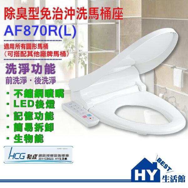 HY生活館:和成免治沖洗馬桶座AF870RL免治馬桶蓋AF870R(L)不鏽鋼噴嘴+生物能+LED燈新功能