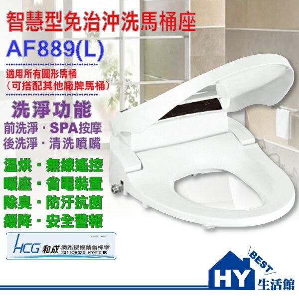 和成 最頂級智慧免治馬桶座 AF889 AF889L【無線遙控型免治馬桶蓋】《不含安裝》