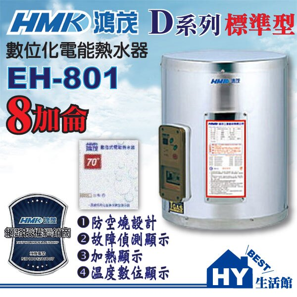 鴻茂數位標準型D系列EH-801不鏽鋼電熱水器8加侖【套房專用】《不含安裝》-《HY生活館》水電材料專賣店