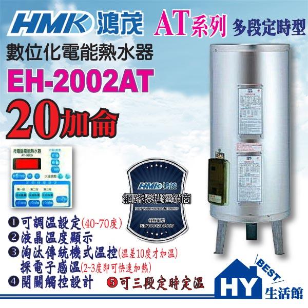 《HY生活館》HMK 鴻茂牌多段定時型不鏽鋼電熱水器20加侖EH-2002AT【定時AT型20加崙電熱水器。可三段定時可定溫40-70度】不含安裝