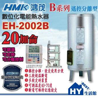 HMK 鴻茂牌遙控分離型EH-2002B不銹鋼電熱水器20加侖《可遠端控制定時定溫 B型20加崙電熱水器》【不含安裝】-《HY生活館》