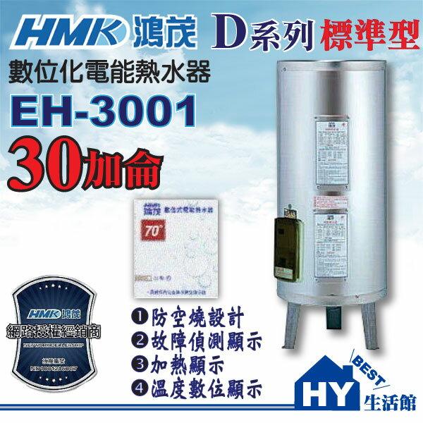 鴻茂牌 HMK 數位標準型EH-3001 不鏽鋼電熱水器30加侖 落地式不銹鋼電能熱水器【不含安裝】-《HY生活館》水電材料專賣店