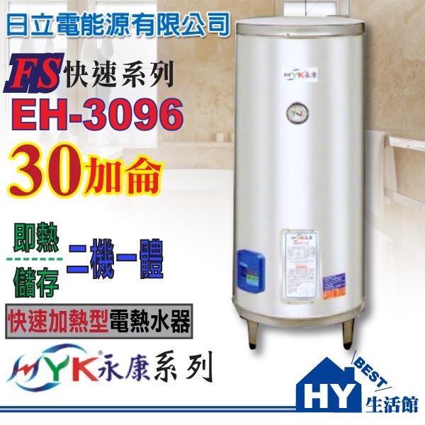 日立電 30加侖瞬熱儲備式不鏽鋼電熱水器 EH-3096【不含安裝】-《HY生活館》