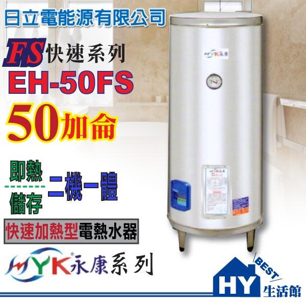 日立電快速加熱型不鏽鋼電熱水器50加侖【即熱儲存超級熱水器 EH-50FS】【不含安裝】-《HY生活館》