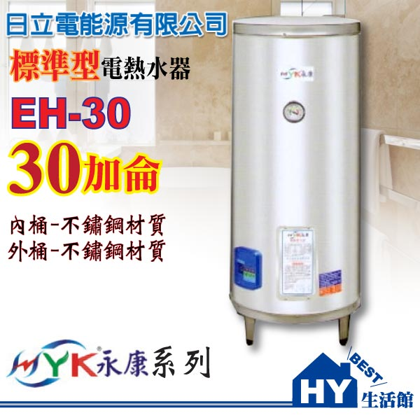日立電 不鏽鋼電熱水器 30加侖 EH-30【標準型不銹鋼熱水器】【不含安裝】-《HY生活館》水電材料專賣店
