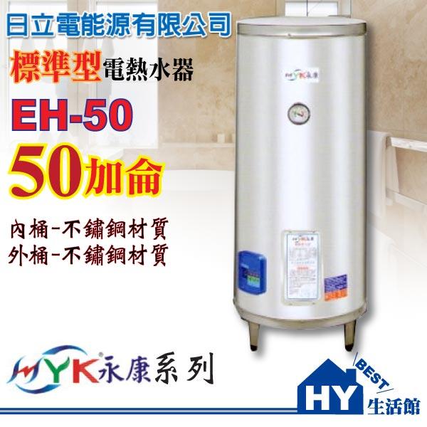 日立電不鏽鋼電熱水器50加侖【標準型EH-50儲存式電能熱水器】【不含安裝】-《HY生活館》