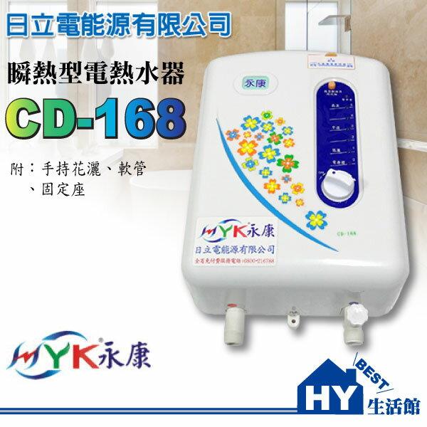 永康日立電 瞬熱型電能熱水器 CD-168 五段式即熱型熱水器《不含安裝》【另有熱泵 太陽能熱水器 瓦斯熱水器】 -《HY生活館》