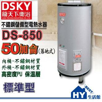 《D-SKY龍天下》DS-850不鏽鋼電熱水器50加侖《不銹鋼儲存型電能熱水器》【不含安裝】-《HY生活館》