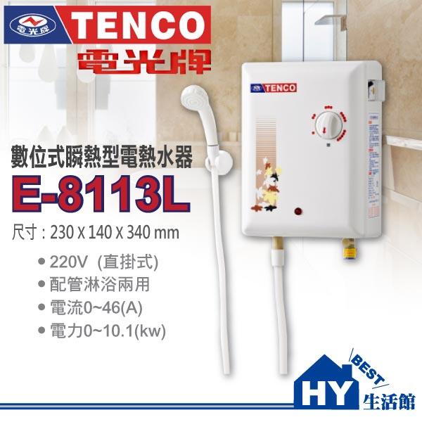 【電光牌TENCO】瞬間型電能熱水器E-8113L《電光即熱式電熱水器E8113L》【不含安裝】
