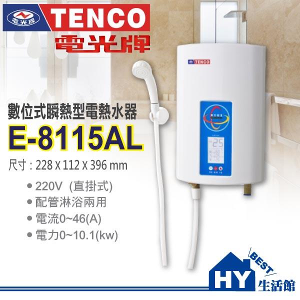 電光牌 E-8115AL 數位式瞬熱型電熱水器 【不含安裝】-《HY生活館》水電材料專賣店