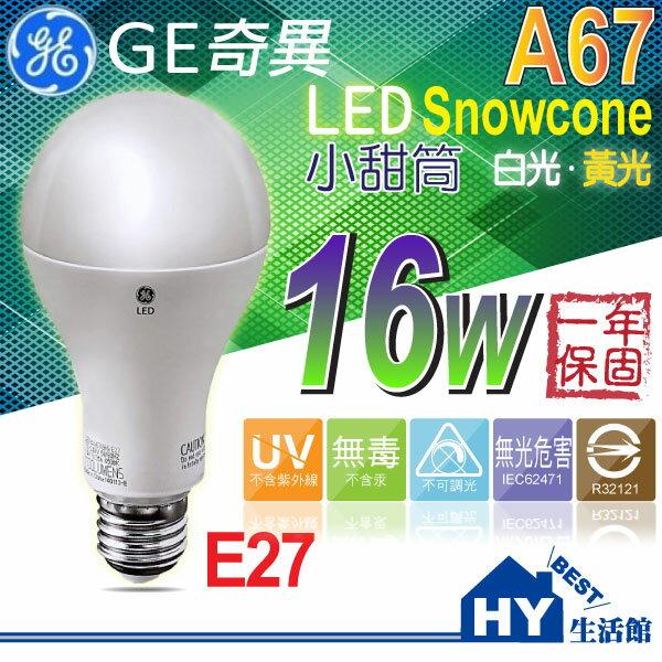 【奇異照明】GE新款 小八爪 16W LED 燈泡 全電壓 E27 可選白光、黃光【另有飛利浦、歐司朗 可取代螺旋燈泡】-《HY生活館》水電材料專賣店