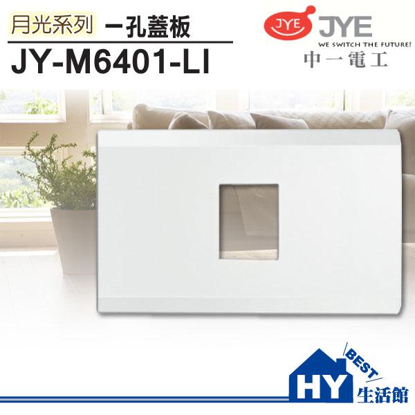 中一電工 JY-M6401-LI 月光ABS單孔蓋板 一孔面板《HY生活館》水電材料專賣店