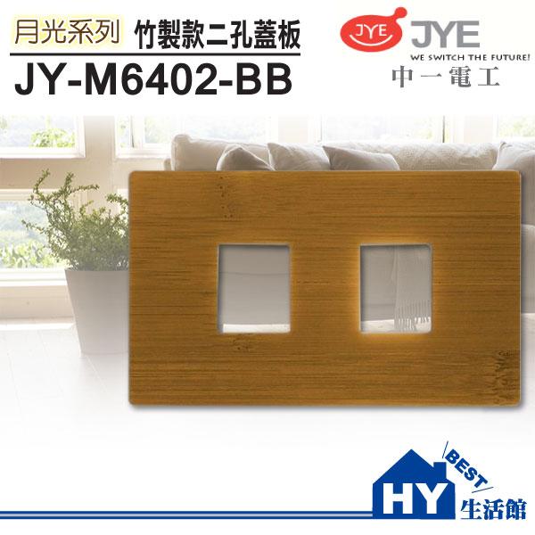 <br/><br/>  【中一電工】月光系列JY-M6402-BB 竹製雙孔蓋板 卡式開關插座面板  -《HY生活館》水電材料專賣店<br/><br/>