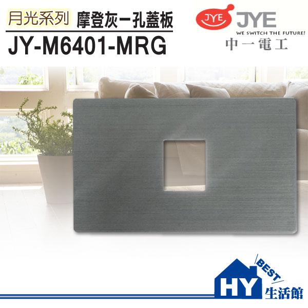 <br/><br/>  中一電工 月光系列 鋁合金摩登款 JY-M6401-MRG 一孔蓋板/灰框《HY生活館》<br/><br/>