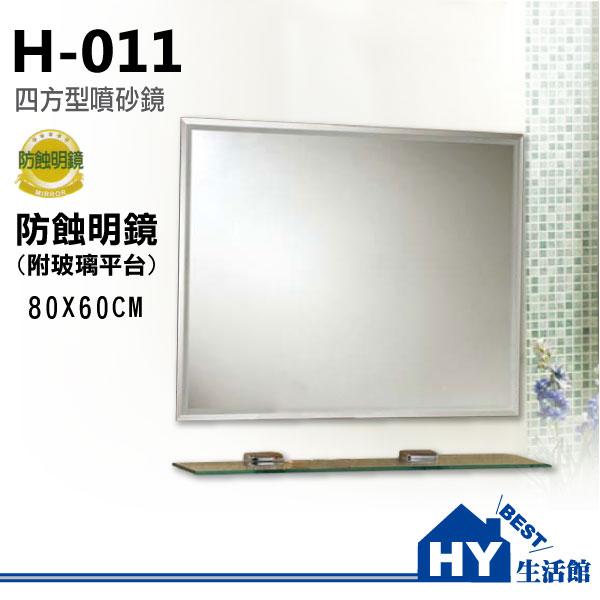 H-011 噴砂 防蝕明鏡 化妝鏡 浴鏡 除霧鏡 浴室鏡子 80X60cm 附平台 [區域限制] 《HY生活館》