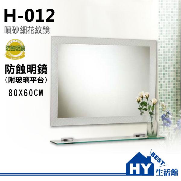 H-012 噴砂細紋化妝鏡 防蝕 防霧 藝術明鏡 耐溫/耐濕/耐蝕 [區域限制]《HY生活館》