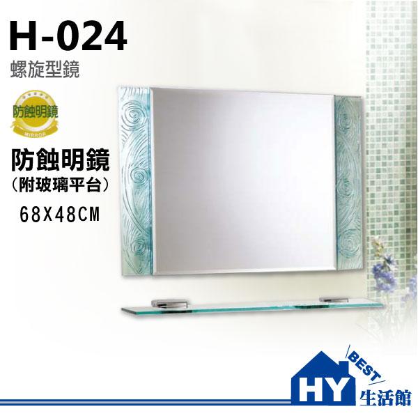 H-024 仿琉璃造型 防蝕化妝明鏡 浴鏡 防霧化妝鏡 [區域限制]《HY生活館》水電材料專賣店