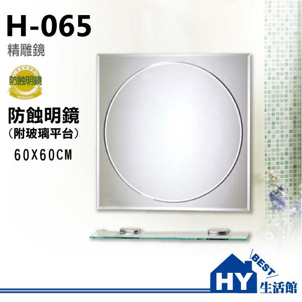 H-065 方型浴鏡 浮雕造型化妝鏡 防蝕明鏡 [區域限制]《HY生活館》水電材料專賣店