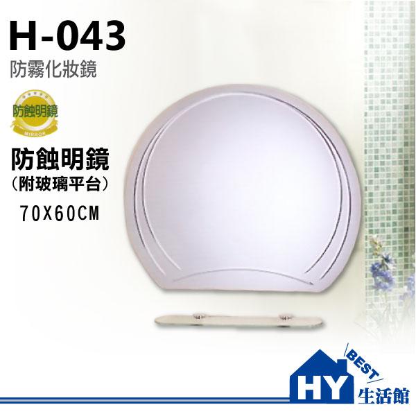 H-043 貝殼造形明鏡 扇形化妝鏡 浮雕造型浴鏡 [區域限制]《HY生活館》水電材料專賣店