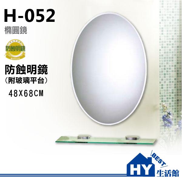 H-052 橢圓造型化妝鏡 48x68cm浴鏡 防蝕明鏡 [區域限制]《HY生活館》水電材料專賣店