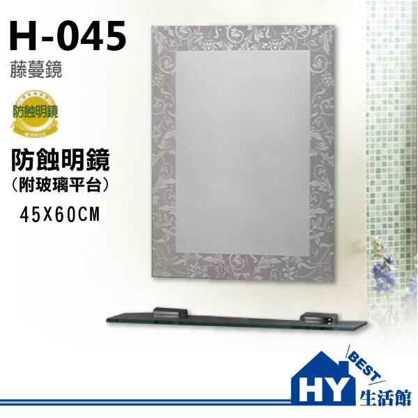H~045 方型花紋化妝鏡 防蝕明鏡 浴鏡  區域限制 ~HY 館~水電材料