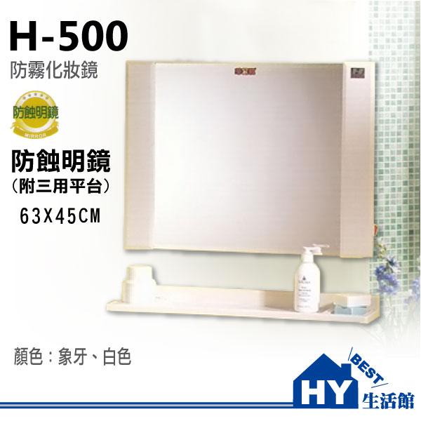 防霧化妝鏡組 H-500 浴室化妝鏡+塑膠三用平台架 [區域限制]《HY生活館》水電材料專賣店