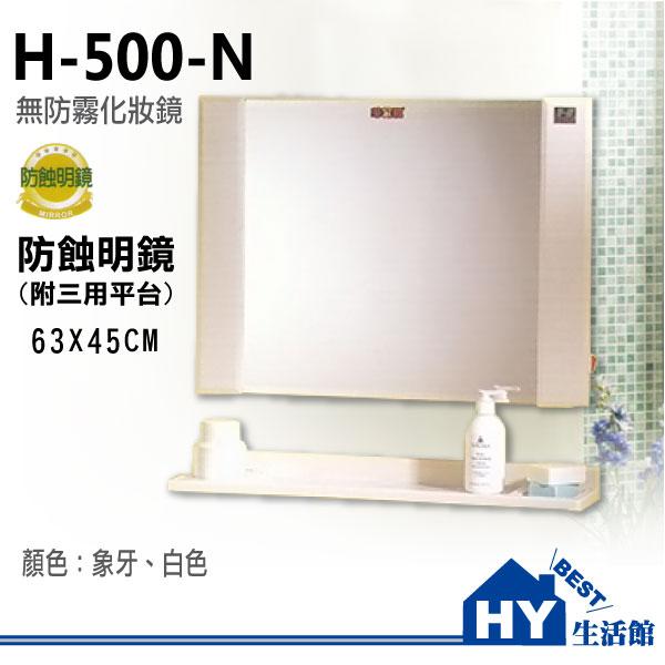 H-500-N 浴室方形塑框鏡 防蝕無防霧化妝鏡 (附三用平台) [區域限制]《HY生活館》