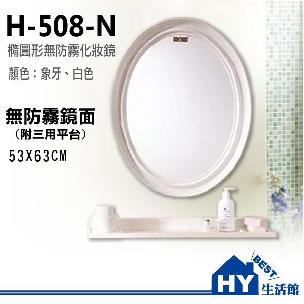 H-508-N 橢圓塑框鏡 浴室化妝鏡 無防霧化妝鏡 附三用平台 [區域限制]《HY生活館》