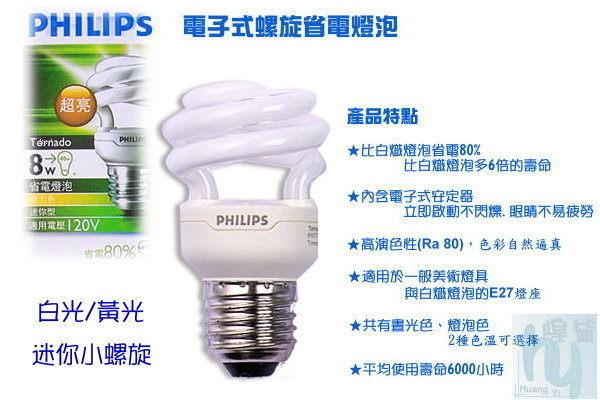 PHILIPS 飛利浦8W小螺旋燈泡 110V E27頭 麗晶燈管 省電燈泡~HY 館~