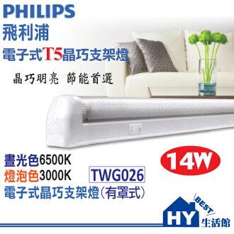 飛利浦TWG206 2尺/14W T5層板燈 電子式晶巧支架燈 全電壓【含燈罩 燈管 串接線】《HY生活館》