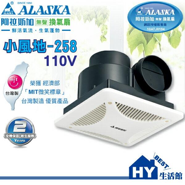 ALASKA阿拉斯加小風地-258【靜音無聲換氣扇.浴室換氣扇.通風扇(110V)】