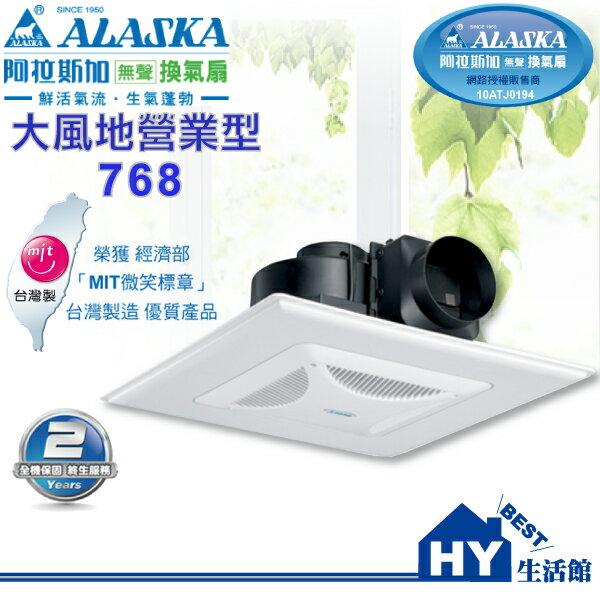 阿拉斯加大風地768營業型無聲換氣扇(110V)【輕鋼架型無聲通風扇。適用10-16坪】