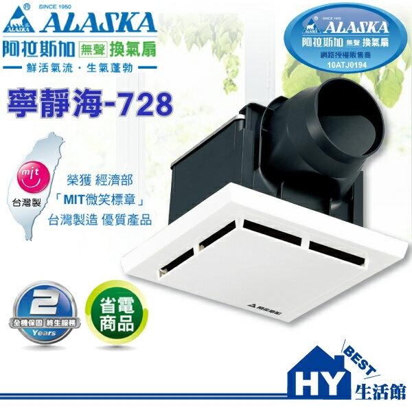 《ALASKA阿拉斯加》無聲換氣扇 寧靜海-728【省電型無聲換氣扇 通風扇(110V)】