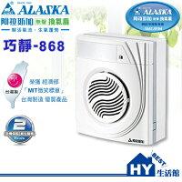 夏日涼一夏推薦《ALASKA阿拉斯加》巧靜-868無聲換氣扇(110V)【掛壁式無聲通風扇。適用3-4坪】