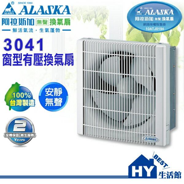 阿拉斯加窗型換氣扇-3041(110V)【防塵超靜音省電排風機】