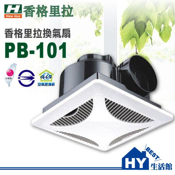 香格里拉 PB-101 浴室通風機 靜音型換氣扇 通風扇 排風扇 -《HY生活館》水電材料專賣店