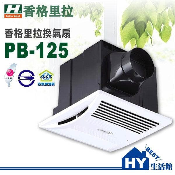 香格里拉 超靜音浴室抽風機 PB-125 換氣扇 通風扇 排風扇 (台灣製造) 《HY生活館》